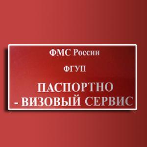 Паспортно-визовые службы Верхнетуломского