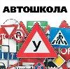 Автошколы в Верхнетуломском