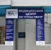 Медицинские центры в Верхнетуломском