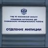Отделения полиции в Верхнетуломском