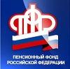 Пенсионные фонды в Верхнетуломском